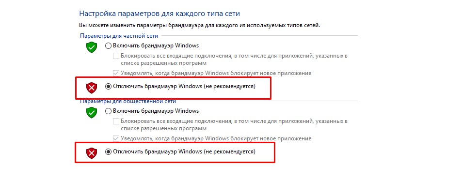 Отключение Брандмауэр Windows